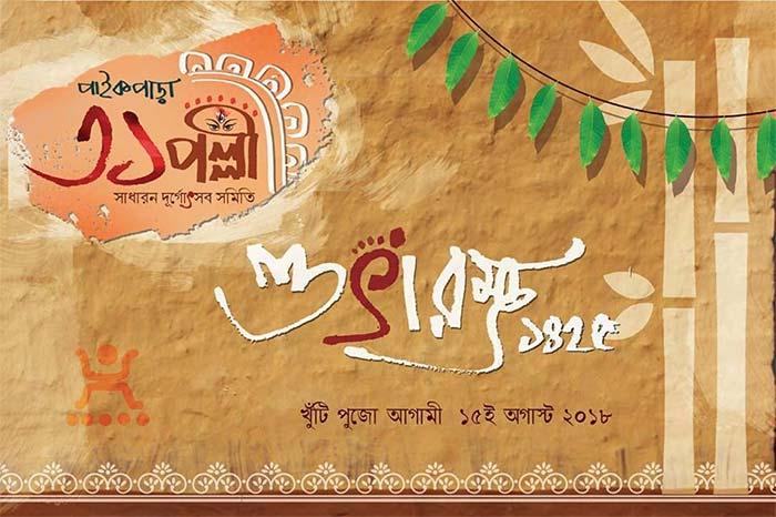 31 Pally Sadharan Durgotsab Samity 2018