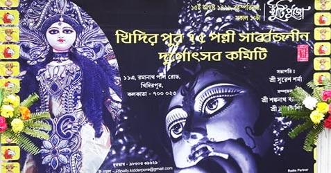 Khidderpur 75 Pally Sarbojanin Durgotsab Committee 2019