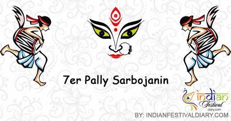7er Pally Sarbojanin Durga Puja Committee 2014