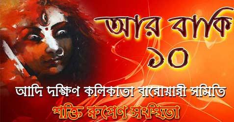Adi Dakshin Kalikata Barowari Samittee 2017