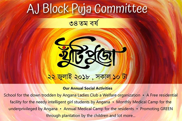 aj block (salt lake) durga puja 2018