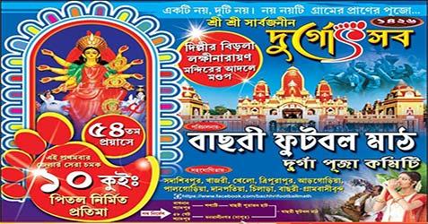 Bachhri Durga Puja 2019