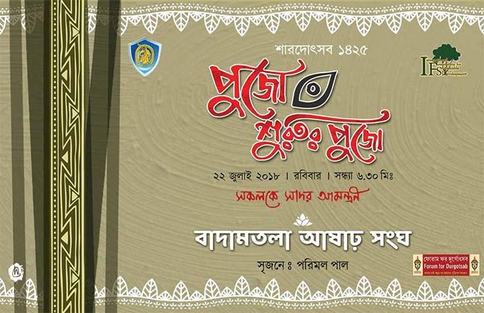 badamtala ashar sangha durga puja 2018