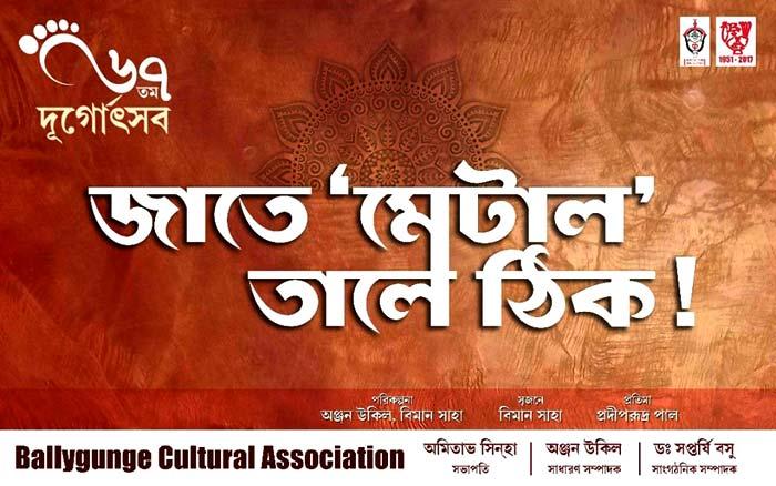 ballygunge cultural association durga puja 2017