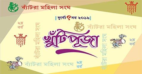 Bantra Mohila Sangha Durga Puja 2019