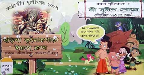 Barisha Kumarpara Youngs' Club Durga Puja 2017