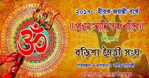 barisha maitree sangha durgotsab images 2017