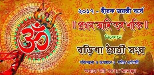 barisha maitree sangha durgotsab