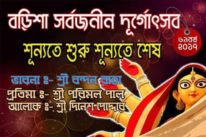 barisha sarbojanin durgotsab 2017
