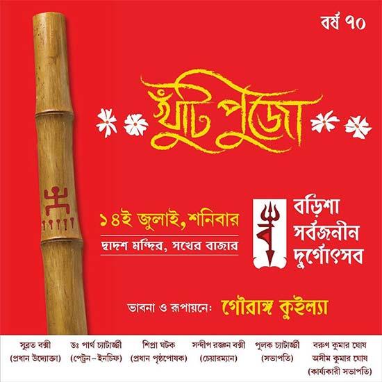 Barisha Sarbojanin Khuti Puja 2018