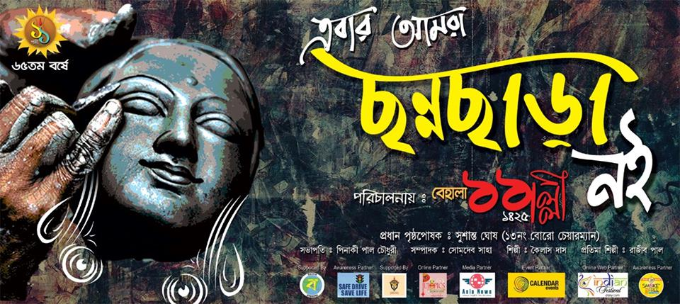 behala 11 pally durga puja [11 pally youth association] 2018