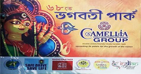 Bhagabati Park Durga Puja Committee 2017