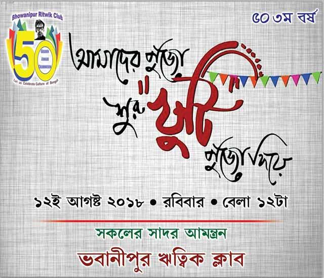 Bhowanipur Ritwik Club Durga Puja Committee 2018