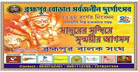 Brahmapur Boral Sarbojanin Durgotsab 2019