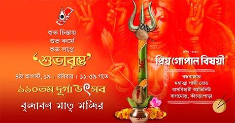 Brindaban Matri Mandir Durga Puja 2019