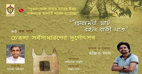 chetla sarbasadharaner durgotsab images 2019
