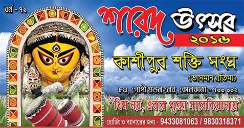 Cossipore Shakti Sangha Durga Puja 2016