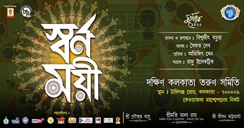 Dakshin Kolkata Tarun Samity Durga Puja 2019