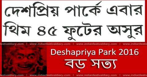 deshapriya park durga puja images 2016