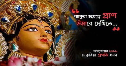 Dhakuria Pragati Sangha Durga Puja 2019