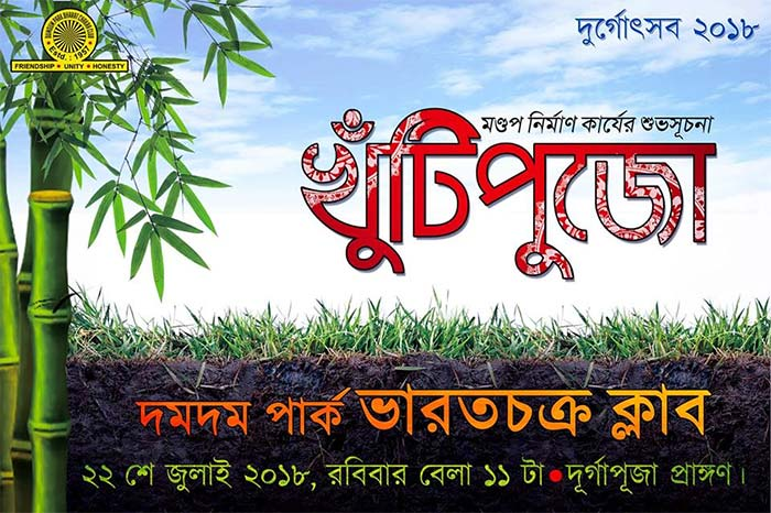 Dum Dum Park Bharat Chakra Club Durga Puja 2018