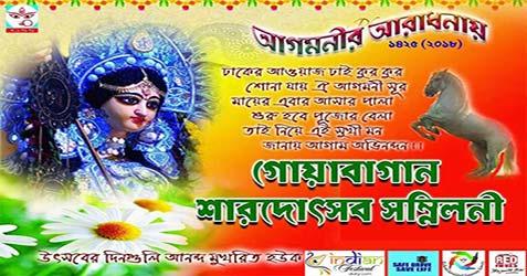Goabagan Sarodatsav Sammilani Durga Puja 2018