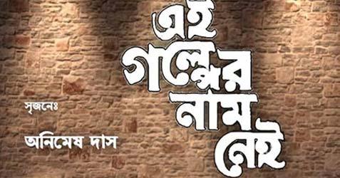 Haridevpur New Sporting Club Durga Puja 2019