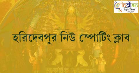 haridevpur new sporting club durga puja