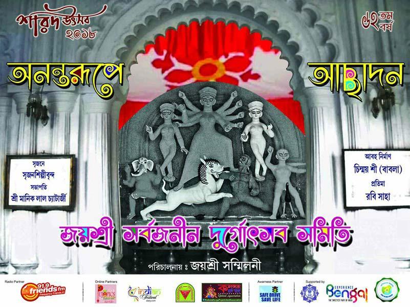 Jayasree Sarbojonin Durgotsab Samity 2018