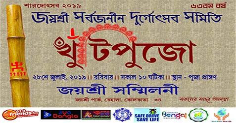 Jayasree Sarbojanin Durgotsab Samity 2019