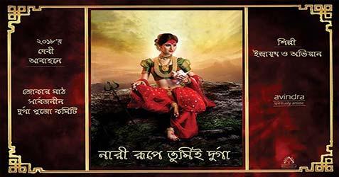 Jokermath Sarbojonin Durga Puja 2018