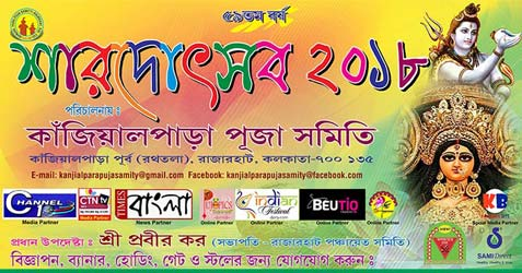 Kanjial Para Puja Samity Durga Puja 2018