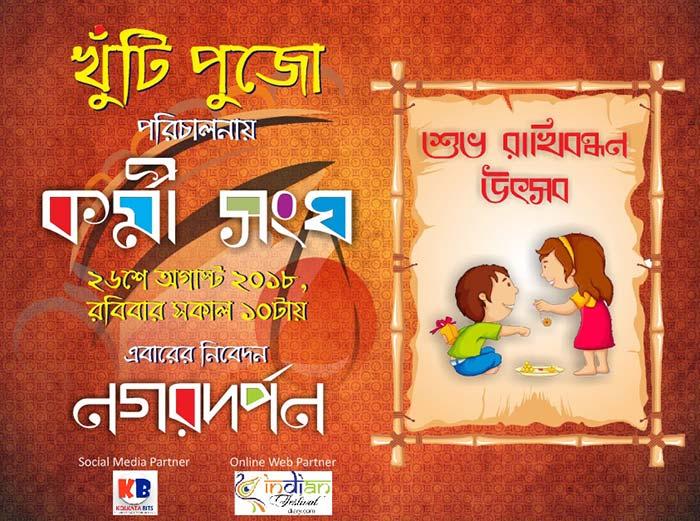 Karmi Sangha Club Durga Puja 2018