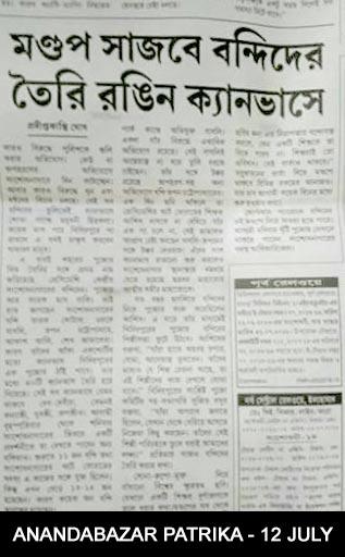 Khidderpore Sarbojanin Durgotsab 2018 - Ei Samay - Media Publications