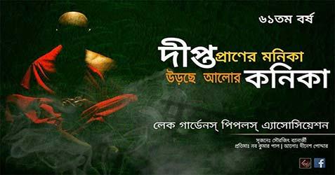 Lake Gardens Peoples Association Durga Puja 2016