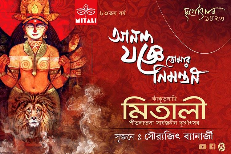 Mitali kankurgachi durga puja indianfestivaldiary mitali kankurgachi altavistaventures Image collections