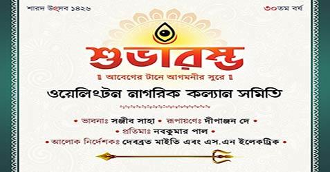 Wellington Nagarik Kalyan Samity Durga Puja 2019