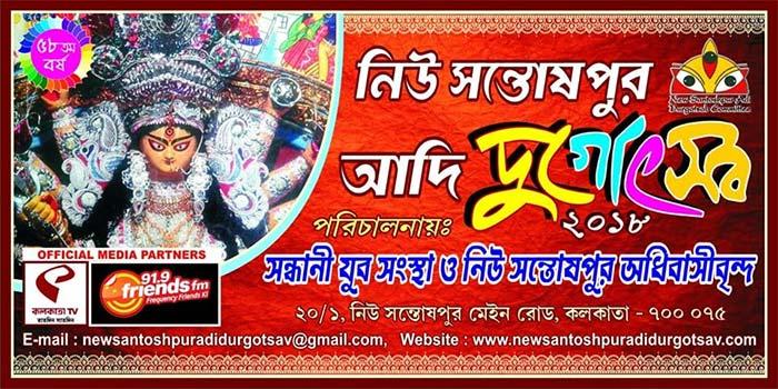 new santoshpur adi durgotsab 2018