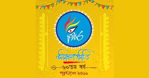 Pally Mangal Samity Durga Puja 2019