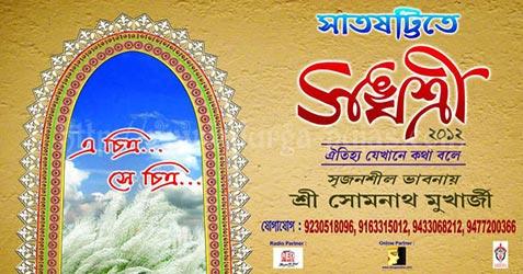 sanghasree kalighat durga puja images 2012