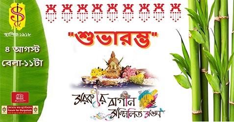 sarkar bagan sammilita sangha durga puja images 2019
