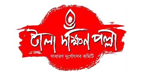 Tala Dakshin Pally Durgotsav Committee 2019