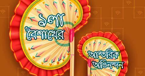 Bengali New Year / Poila Baishakh festival greetings 2021